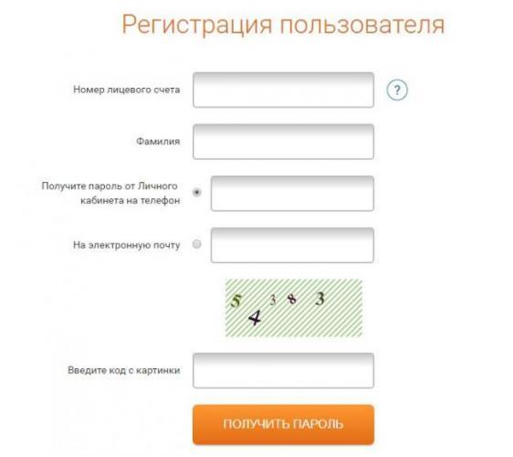 tatenergosbyt-cabinet-2.jpg