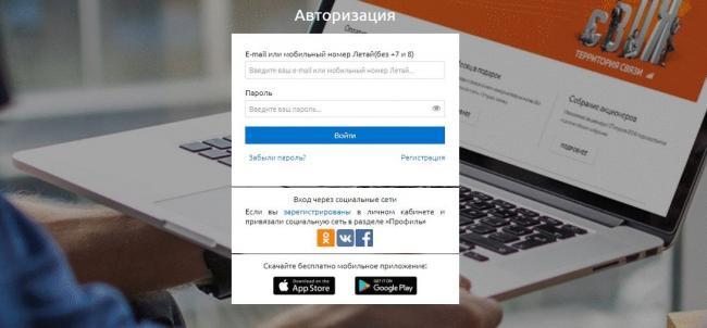 avtorizaciya-v-lichnom-kabinete-letaj-gap.jpg