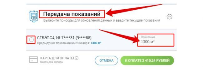lichnyj-kabinet-mezhregiongaz%20%2810%29.png