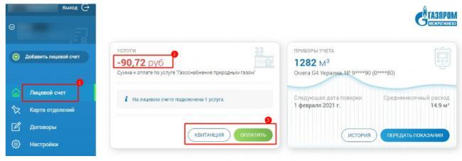 lichnyj-kabinet-mezhregiongaz%20%2811%29.png