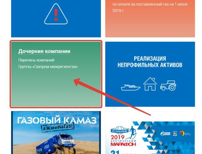 lichnyj-kabinet-mezhregiongaz%20%2814%29.png