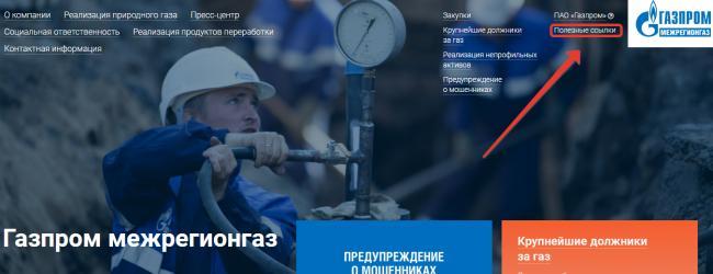 lichnyj-kabinet-mezhregiongaz%20%2816%29.png