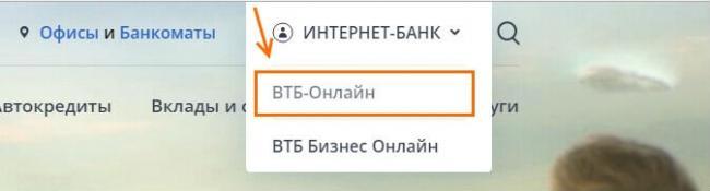 VTB-ONLINE-VHOD-V-KABINET1-1.jpg