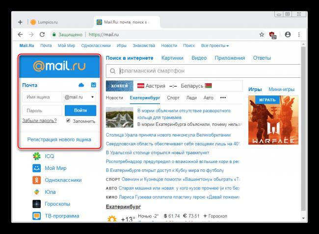 Blok-Pochta-na-stranitse-MailRu.png