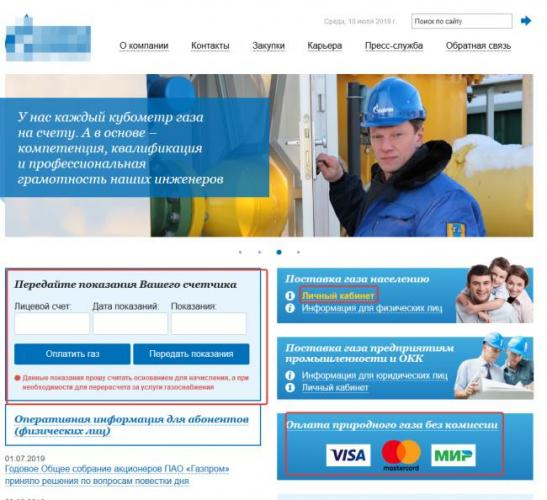 http-www-peterburgregiongaz-ru.png