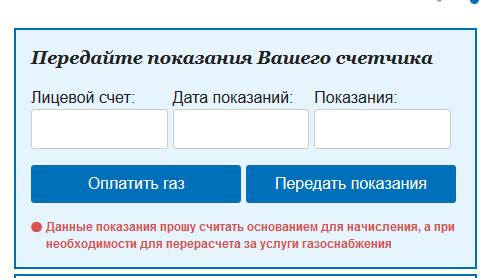 peredat-pokazaniya-schetchika-i-oplatit.png