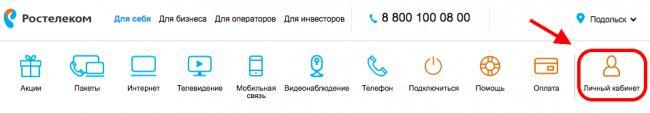 1-rostelekom-lichnyy-kabinet-lk-rt-ru.png