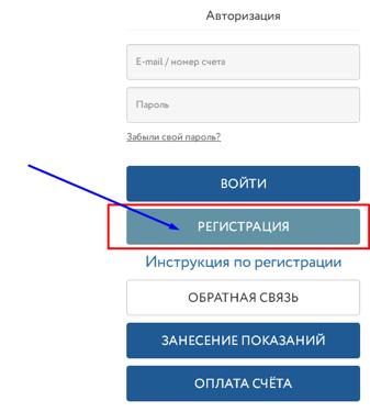 registraciya-lichnii-kabinet-e1611737737833.png