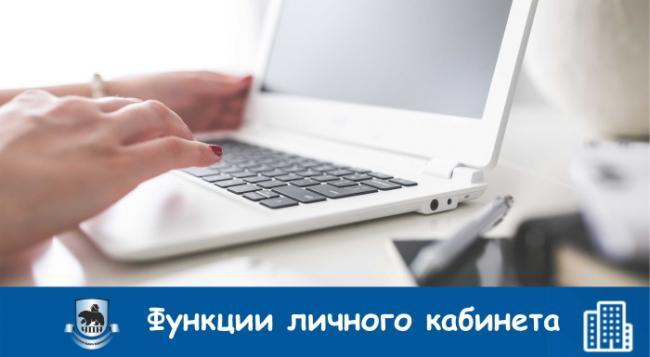 vhod-lichnyj-kabinet-makler-5-upn-funktsii-akkaunta-vosstanovlenie-parolya-3.jpg