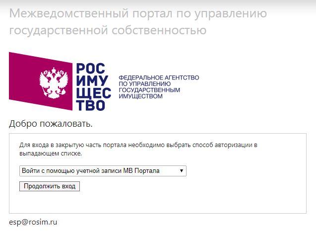 mv-portal-rosimushhestva-cabinet-3.jpg