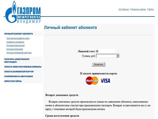 gazprom_mezhregiongaz_lichnyj_kabinet3.jpg