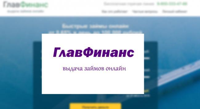 glavfinance-1.png