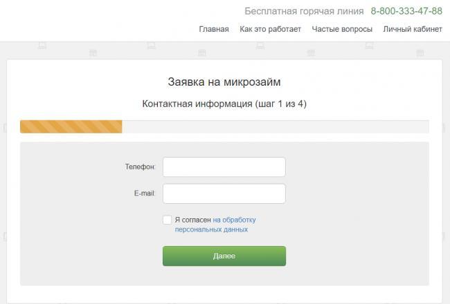 glavfinans-registraciya-1.png