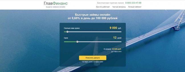 glavfinance-site.jpg