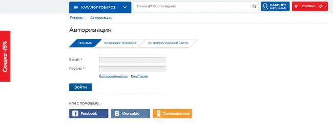 1585381383_sportmaster-stranica-vhoda-v-kabinet.png
