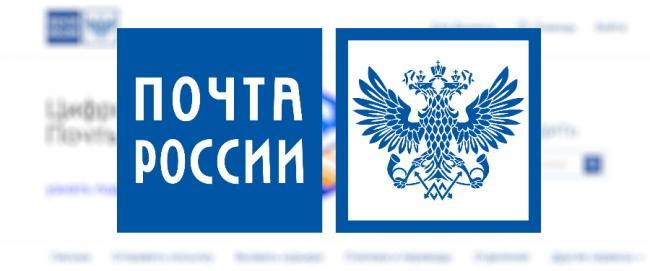 lichnyj-kabinet-pochty-rossii-poshagovyj-algoritm-registratsii-preimushhestva-akkaunta.jpg