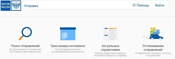 lichnyj-kabinet-pochty-rossii-poshagovyj-algoritm-registratsii-preimushhestva-akkaunta-5.jpg