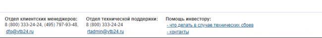 telefony-tehpodderzhki-vtb-broker.png