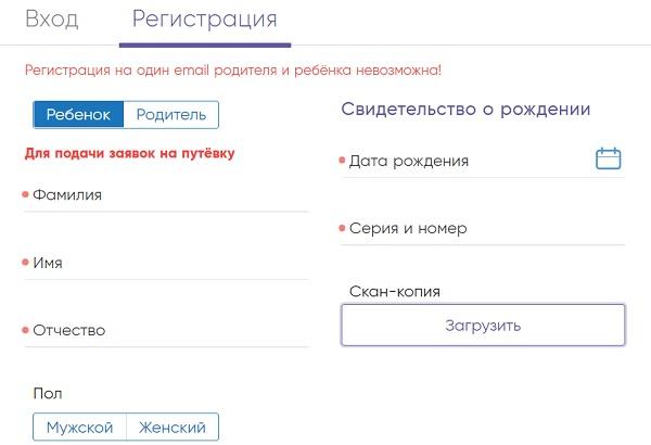lichnyj-kabinet-artek-poshagovyj-protsess-registratsii-vhod-v-akkaunt-1.jpg
