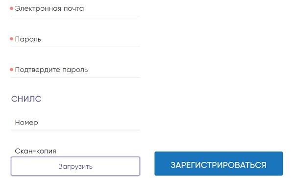lichnyj-kabinet-artek-poshagovyj-protsess-registratsii-vhod-v-akkaunt-2.jpg