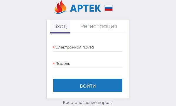 lichnyj-kabinet-artek-poshagovyj-protsess-registratsii-vhod-v-akkaunt-3.jpg