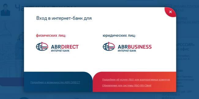 vhod-v-internet-bank-rossiya-1.png
