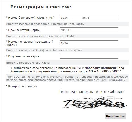 forma-registratsii.png
