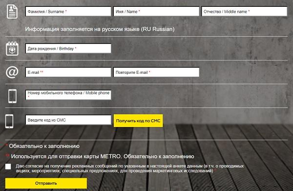 lichnyj-kabinet-metro-pravila-registratsii-ispolzovanie-mobilnogo-prilozheniya-1.jpg