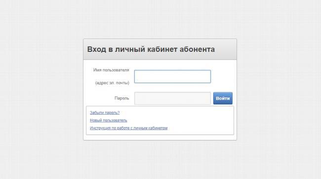 РКС-энерго-Ленинградской-области-личный-кабинет.jpg
