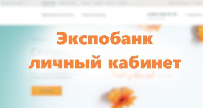 expobank-1-1.jpg
