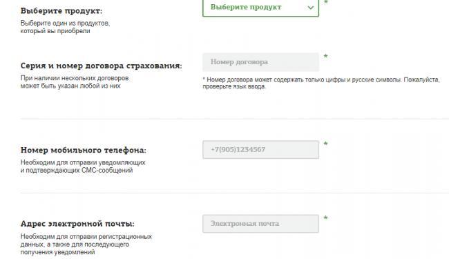 sberbank-insurance-cabinet-3.png