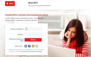 МТС-домашнее-телевидение-личный-кабинет-300x188.png