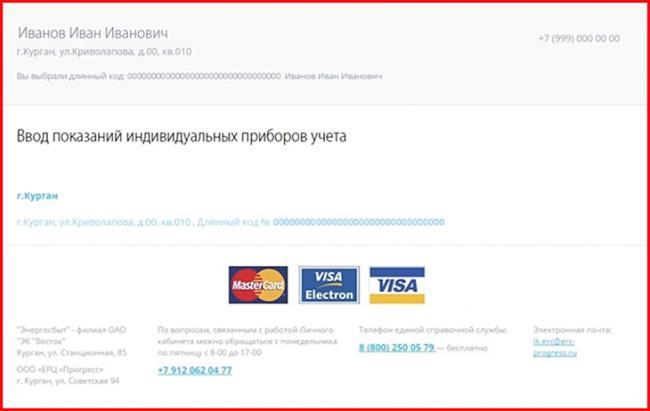 energosbyt-kurgan_4.jpg