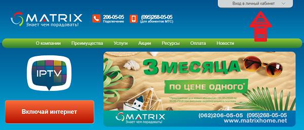 sajt-matrix.png