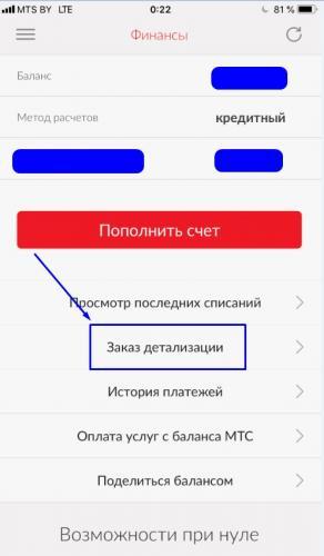 punkt-zakaz-detalizacii-v-mobilnom-prilozhenii.jpg