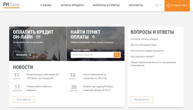 rn-bank-site.png
