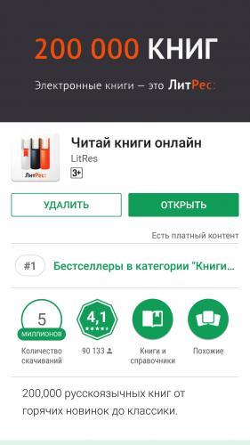 screenshot_2018-06-07-12-24-31-350_com.android.vending.jpg