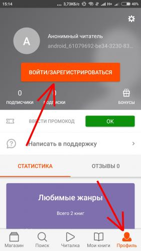 screenshot_2018-06-06-15-14-43-637_ru.litres.android.jpg