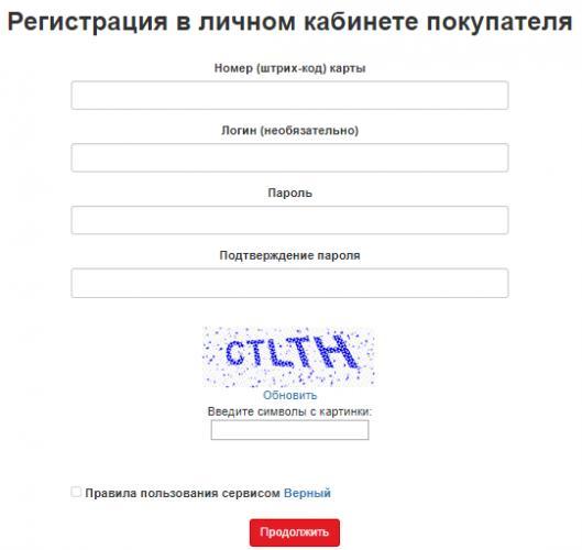 registratsiya-v-kabinete-pokupatelya.png