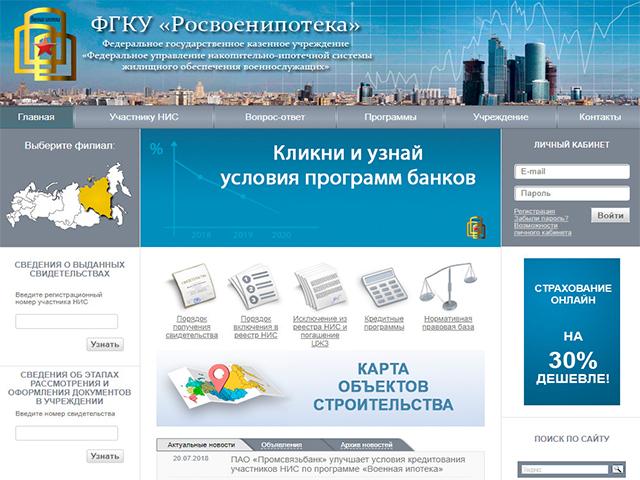 rosvoenipoteka_lichnyj_kabinet1.jpg
