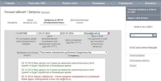 lichnyj-kabinet-rosvoennoj-ipoteki-registratsiya-akkaunta-proverka-statusa-rassmotreniya-dokumentov-onlajn-5.jpg