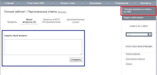 lichnyj-kabinet-rosvoennoj-ipoteki-registratsiya-akkaunta-proverka-statusa-rassmotreniya-dokumentov-onlajn-6.jpg