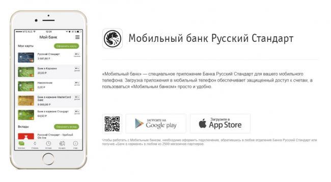 bank-russkij-standart-mobilnoe-prilozhenie.jpg