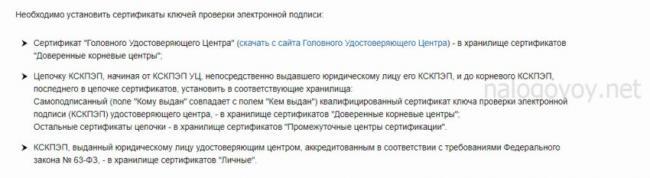 sertifikaty-klyuchey-dlya-ep-850x233.jpg