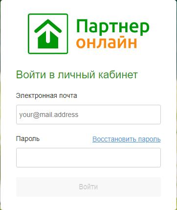 vhod-v-lichniy-kabinet-sberbank-partner-onlayn.png