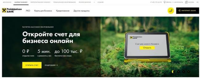 raiffeisen-biznes-online3.jpg