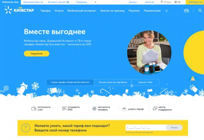 kyivstar-site.png