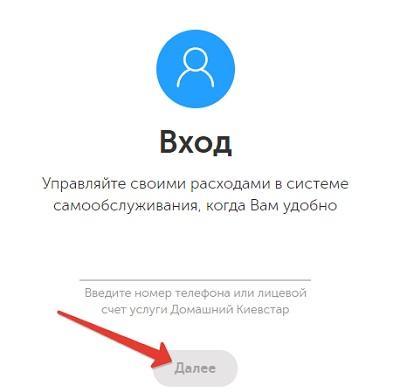 lichnyj-kabinet-kievstar-registratsiya-na-sajte-funktsii-akkaunta-1.jpg