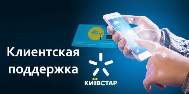 lichnyj-kabinet-kievstar-registratsiya-na-sajte-funktsii-akkaunta-2.jpg