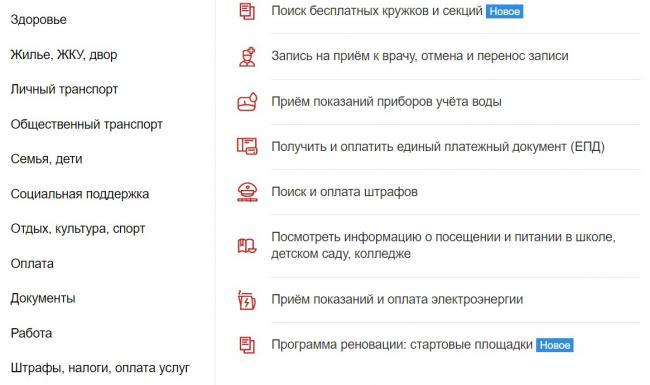 Uslugi-na-portale-Mos.ru.jpg